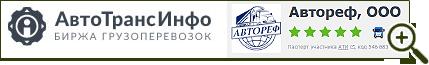 АВТОРЕФ - 28 место в рейтинге перевозчиков Москвы на ATI.SU