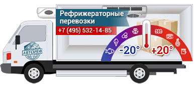 Рефрижератор на 12-15 европаллет (до 5 тонн) - 1000 руб/час